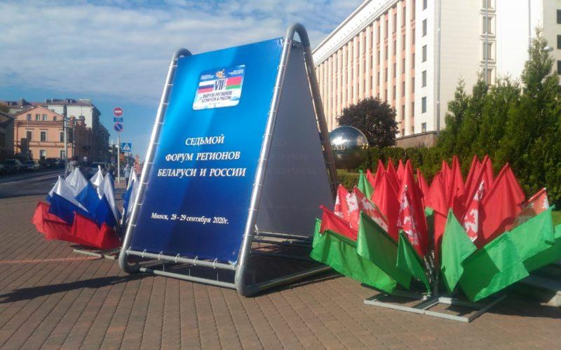 70 соглашений, 700 миллионов долларов контрактов:таковитог Седьмого форума регионов России и Беларуси