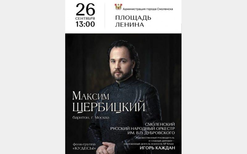 В Смоленске 26 сентября выступит известный московский баритон