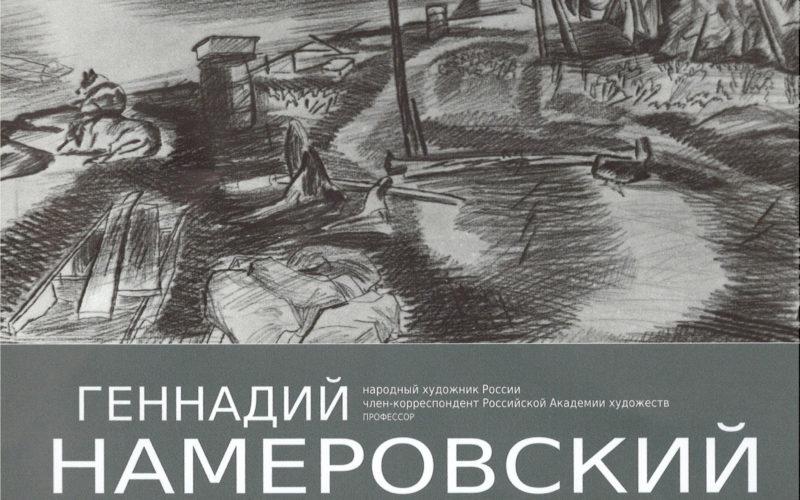 В Смоленске откроется выставка народного художника России Геннадия Намеровского