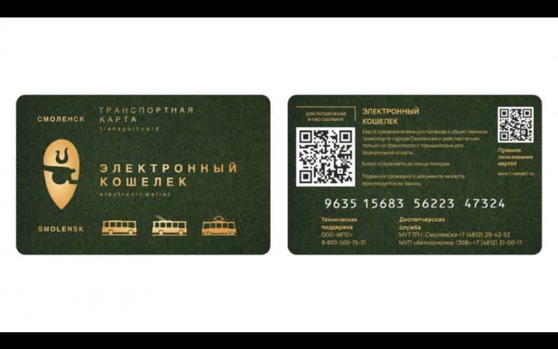 С 16 сентября в Смоленске начнут действовать транспортные карты