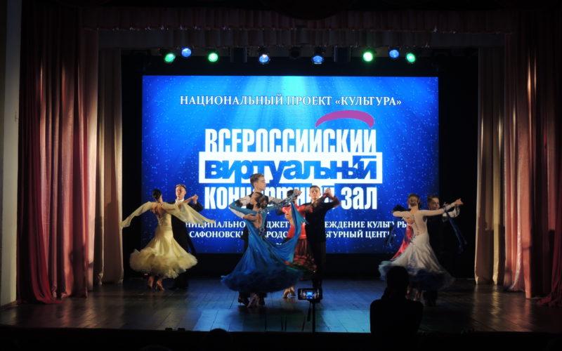 В Смоленской области открылся еще один виртуальный концертный зал
