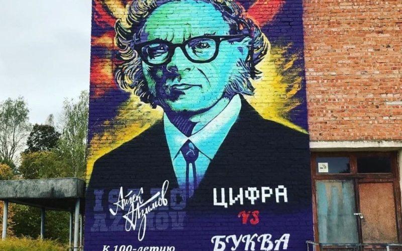 В деревне на Смоленщине появился восьмиметровый портрет Азимома