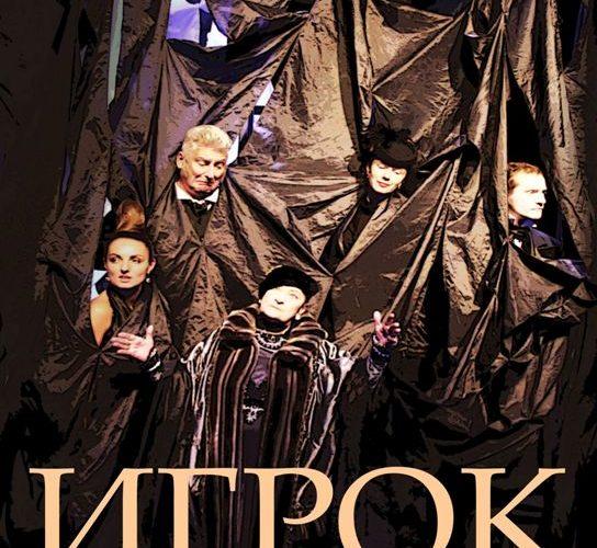 6 ноября в драмтеатре состоится премьера спектакля «Игрок»