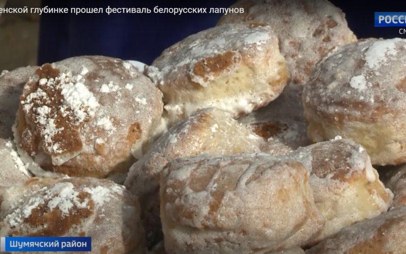 В Смоленской области прошел фестиваль одного белорусского блюда