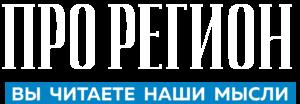 logo газета прорегион