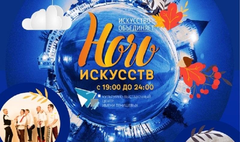 3 ноября в Смоленске пройдет «Ночь искусств»