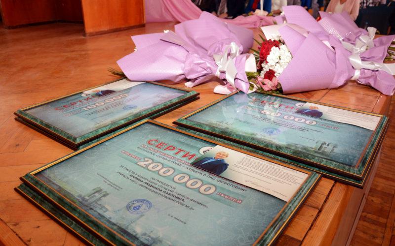 ПАО «Дорогобуж» учредило премии для преподавателей школ района