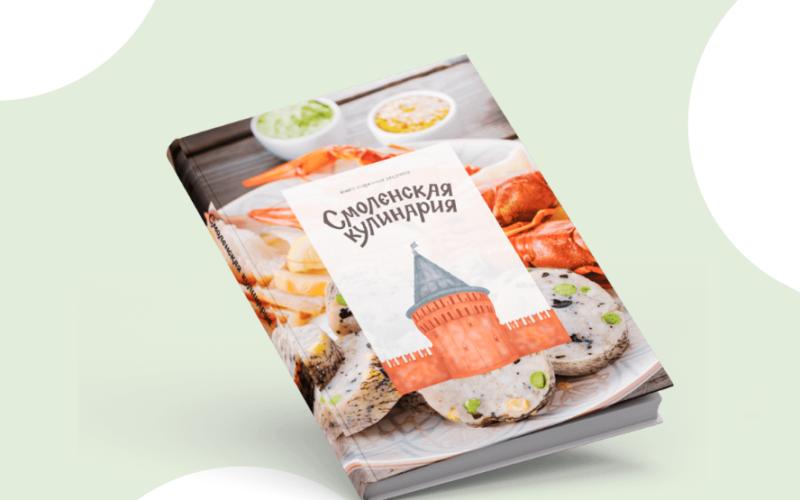 Вышла в печать уникальная книга «Смоленская кулинария»