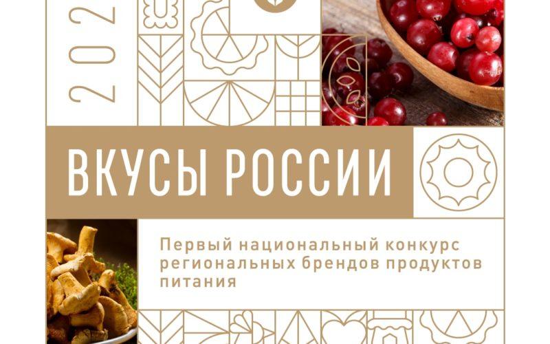 В общероссийском конкурсе «Вкусы России» примут участие несколько смоленских предприятий