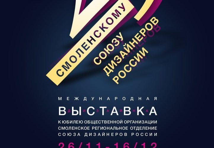 В КВЦ имени Тенишевых откроется выставка к юбилею «Смоленского регионального отделения Союза дизайнеров России»
