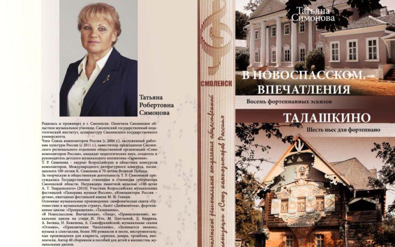 В Смоленской области вышел в свет сборник музыкальных произведений Татьяны Симоновой