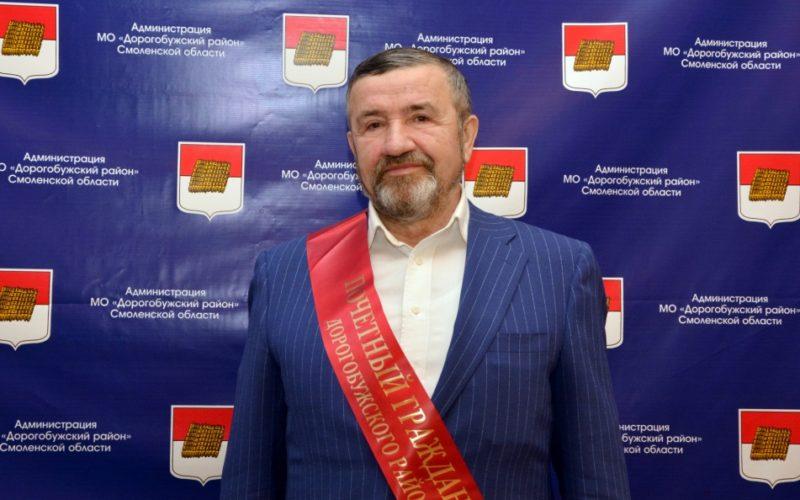 ПрезидентуГруппы «Акрон» Владимиру Куницкому вручили регалии «ПочетногогражданинаДорогобужского района»
