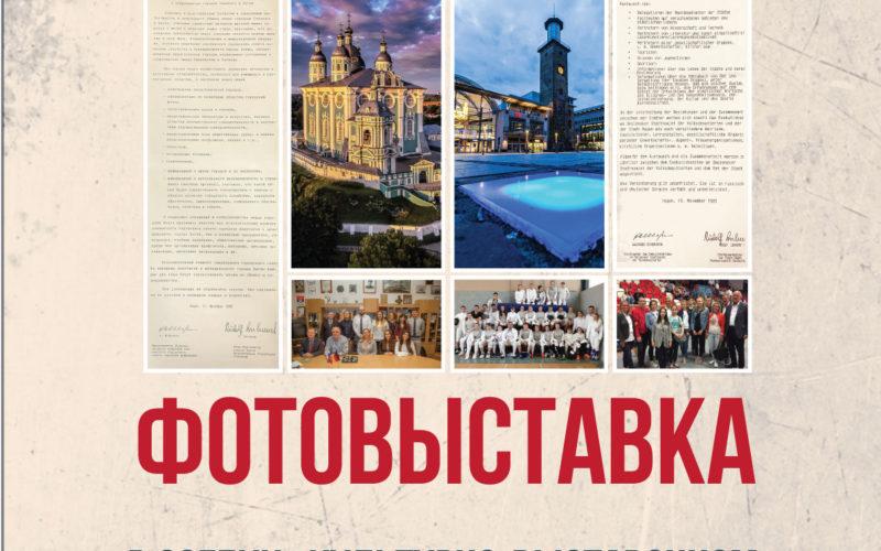 В КВЦ имени Тенишевых откроется фотовыставка в честь 35-летия установления побратимских связей между Смоленском и Хагеном