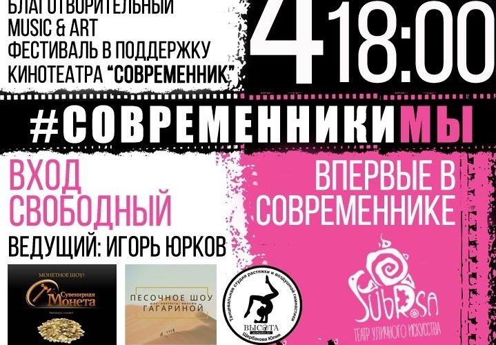 В Смоленске состоится благотворительный фестиваль в поддержку кинотеатра «Современник!