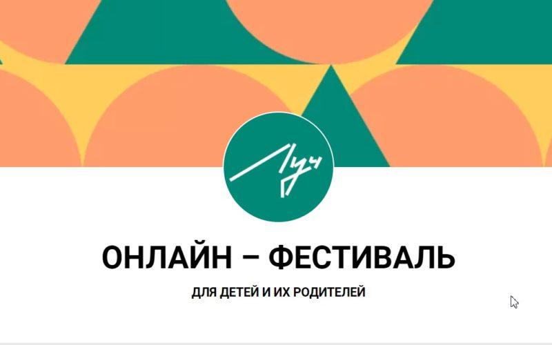 Стартовал онлайн-фестиваль музейных программ и культурных проектов, поучаствовать в котором можно бесплатно