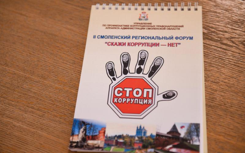 В Смоленске прошел второй региональный форум «Скажи коррупции – нет»