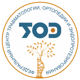Федеральный центр ортопедии