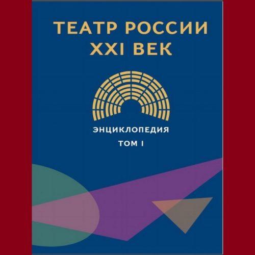 В Союзе театральных деятелей презентовали первый том энциклопедии «Театр России XXI век»