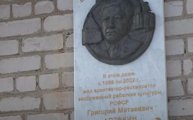 В Смоленске открыли мемориальную доску в память о реставраторе Григории Аптекине