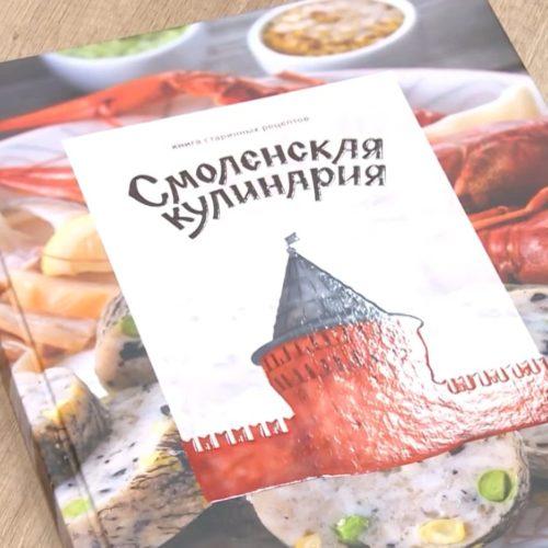 В Смоленске побывал исследователь русской кухни