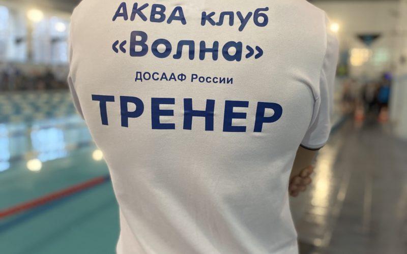 ФСУ РО ДОСААФ России АКВА клуб «Волна» приглашают посетить бассейны