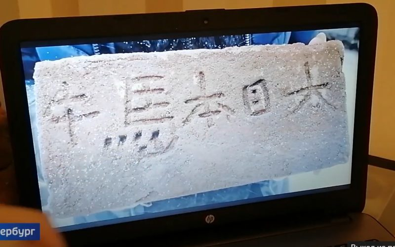 Под Смоленском нашли удивительный артефакт — кирпич с иероглифами