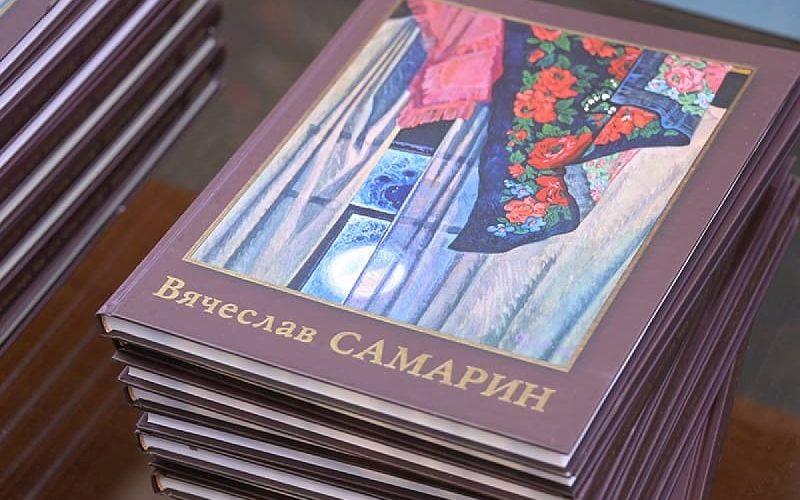 В Смоленске презентовали графический альбом художника Вячеслава Самарина