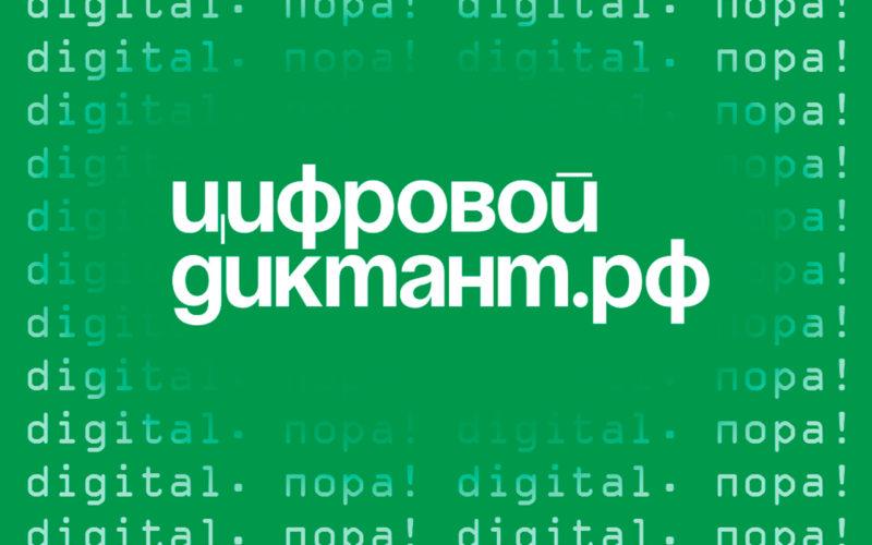 Жителей Смоленска и области приглашают принять участие в «Цифровом диктанте»