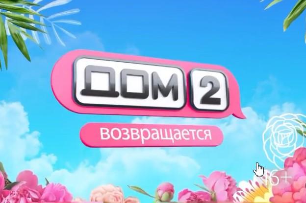 Перезапуск «Дома-2» выйдет на канале «Ю» 19 апреля