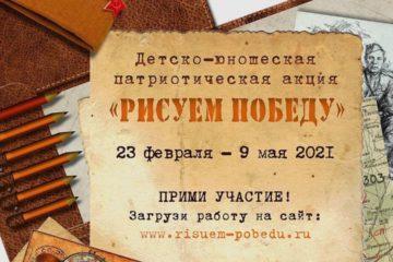 Смоленских ребят приглашают к участию в конкурсе «Рисуем Победу»