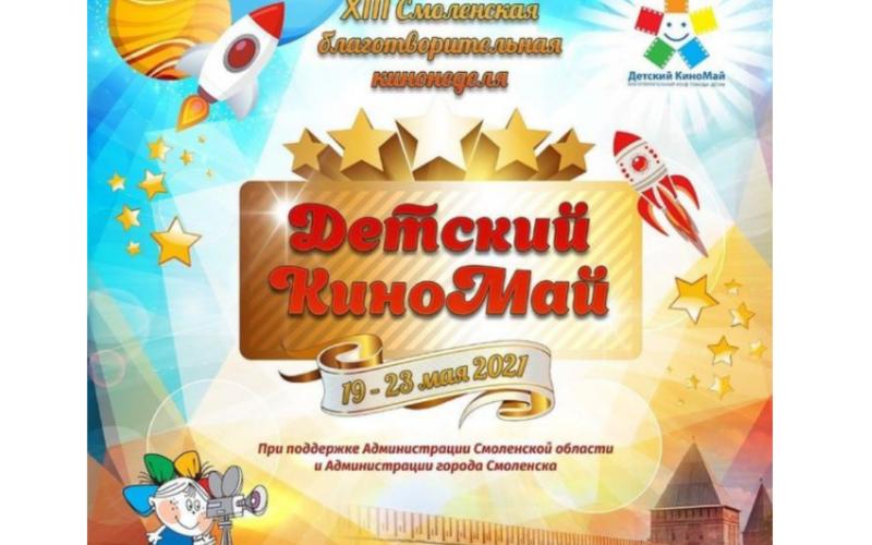 В Смоленске торжественно открылась XIII Благотворительная неделя «Детский КиноМай»