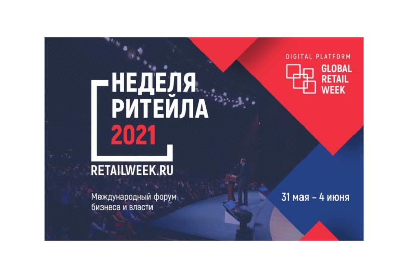 Смоляне принимают участие в VII Международном форуме бизнеса и власти «Неделя Ритейла» в Москве