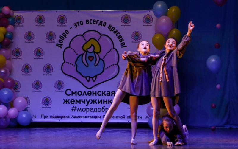 Кто стал победителем областного конкурса талантов «Смоленская жемчужинка»