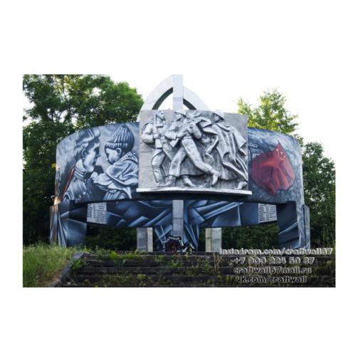 В деревне Сметанино памятную стелу украсили граффити к 22 июня