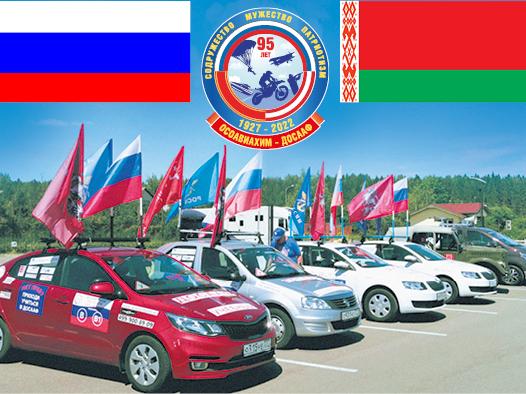 В Смоленск прибудет Международный автомобильный пробег
