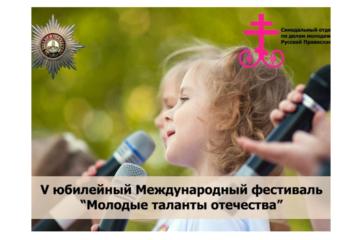 Смолянка стала победительницей международного фестиваля «Молодые таланты Отечества»