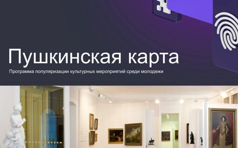 В Смоленской области с 1 сентября молодежь получит «Пушкинские карты»