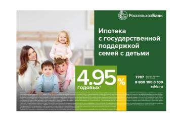 Семьи с детьми могут выгоднее купить жильё с помощью Россельхозбанка