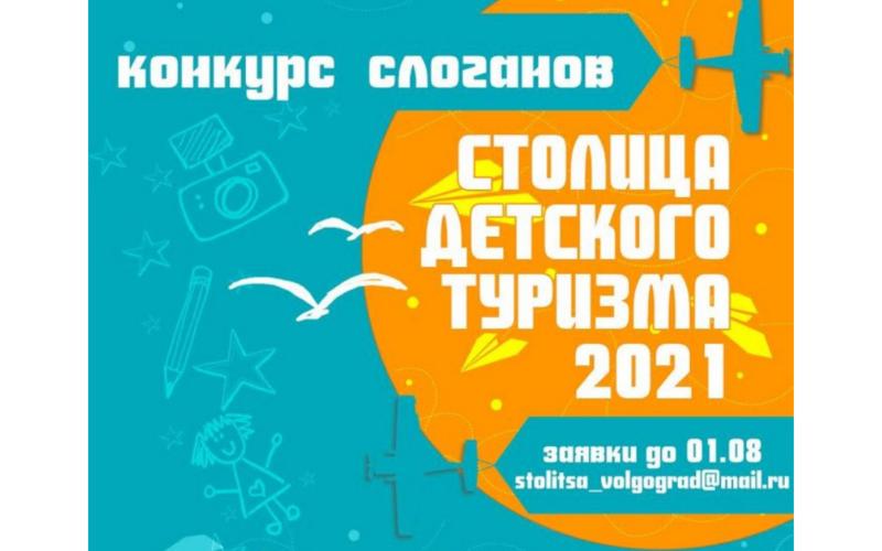 Смолян приглашают принять участие в конкурсе и выиграть поездку в Волгоград
