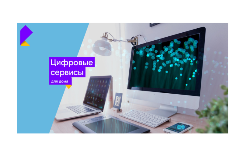 «Ростелеком» построил оптику для жителей частного сектора Рославля