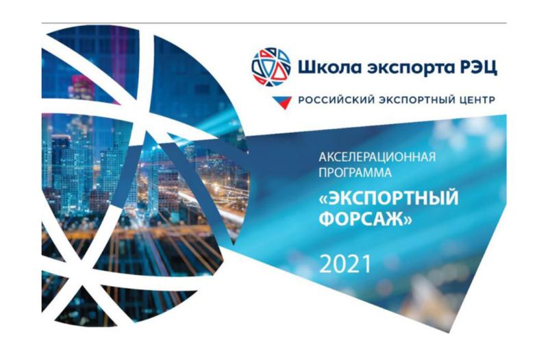 Смоленские бизнесмены примут участие в четвертом сезоне акселерационной программы «Экспортный форсаж»
