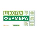 Россельхозбанк открыл «Школу фермера» в Смоленской области