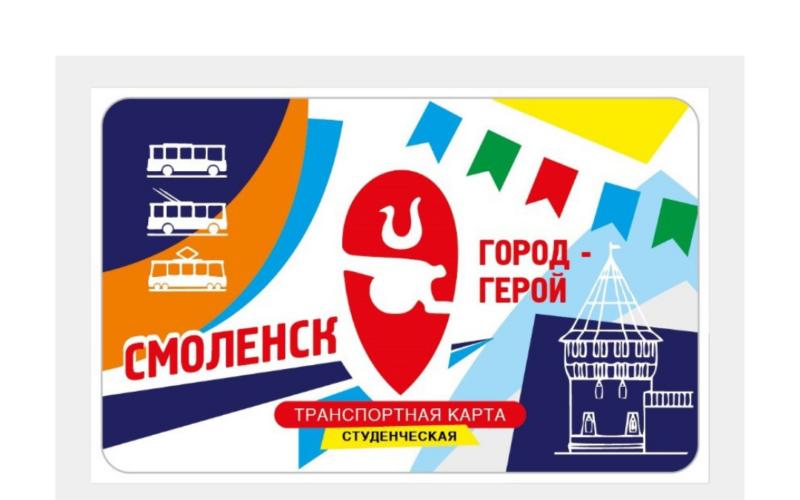 В Смоленске с 1 сентября появятся школьная и студенческая транспортные карты