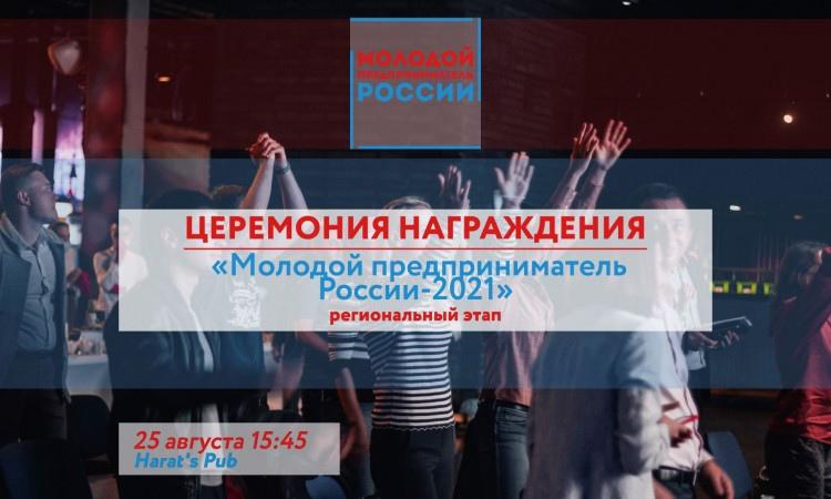В Смоленске наградят победителей регионального этапа Всероссийского конкурса «Молодой предприниматель России – 2021»
