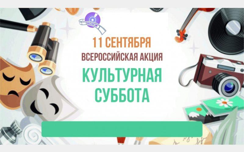 11 сентября Смоленская область присоединится к Всероссийской акции «Культурная суббота»