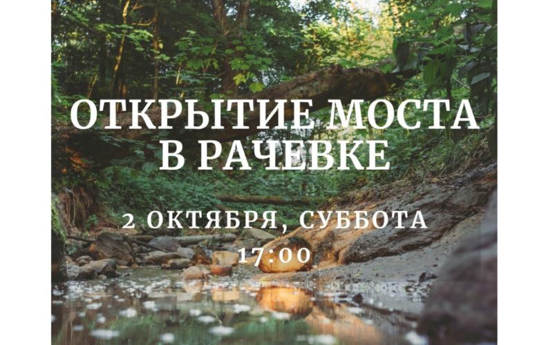 На реке Рачевке в Смоленске 2 октября официально откроют мост