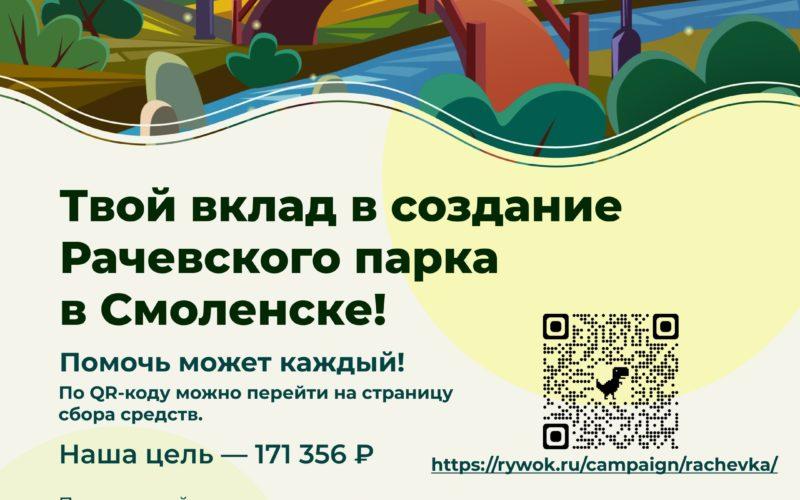 В Рачевской Долине появится экотропа. Смоляне могут помочь в ее создании
