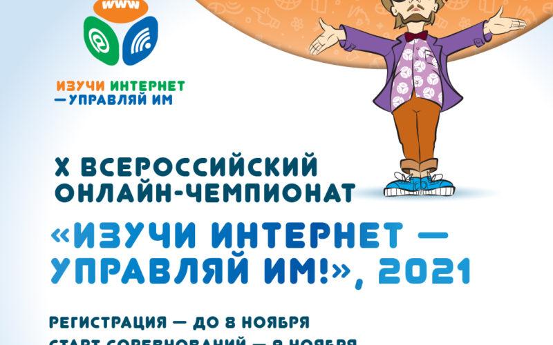Юных смолян приглашают участвовать в интернет-чемпионате