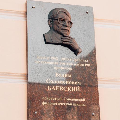 В Смоленске открыли памятную доску основателю филологической школы