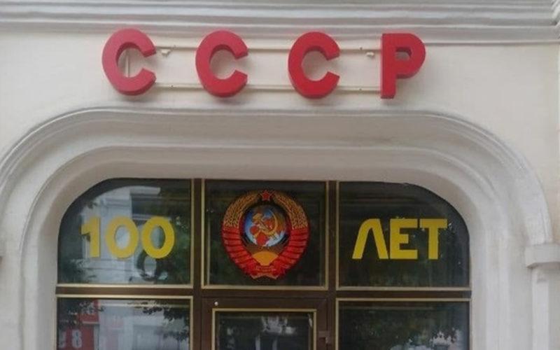 В Смоленске открыт ностальгический клуб-музей «Рожденные в СССР»